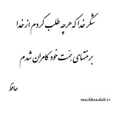 Hafiz Quotes, Arabic Quotes, Words Quotes, Life Quotes, Sayings, Persian Poetry, Persian Calligraphy, Persian Quotes, Text Pictures