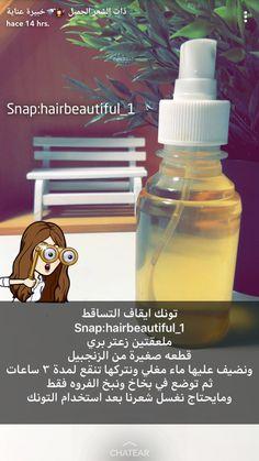 للشعر Beauty Care Routine, Hair Care Routine, Diy Hair Treatment, Skin Treatments, Hair Care Recipes, Skin Care Masks, Hair Tonic, Beauty Recipe, Thing 1