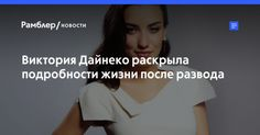 Об этом сообщает портал Sobesednik.ru.                        Знаменитость долго никому не говорила о том, что в ее семейной жизни начались проблемы. Затем все же певица призналась в том, что уже давно живет одна.