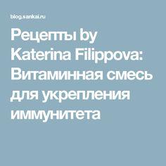 Рецепты by Katerina Filippova: Витаминная смесь для укрепления иммунитета