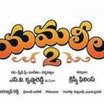 yamaleela 2 – Telugu Movie Review   Rating   Updates