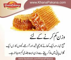 Health And Beauty Tips, Health Tips, Health Care, Islamic Messages, Mehndi Designs, Taste Buds, Weight Loss Tips, Home Remedies, Infinite