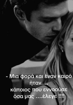 Greek Quotes, You And I, Love Quotes, Advice, Wisdom, Messages, Feelings, Couples, Words