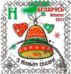https://flic.kr/p/dPvDdr | Belarus - Stamp 2011, Christmas Bells, H | Belarus stamp 2011 Christmas Bells, H  postmarked in 2012 on a Happy New Year postcard