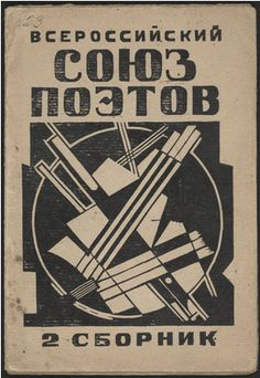 Booklet of the Pan-Russian Union of Poets (early 1920s)  [Gustav Klutsis?]