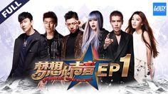 [ FULL ] Sound of My Dream EP.1 20161104 /ZhejiangTV HD/