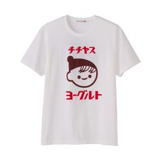 To know more about UNIQLO UT(チー坊), visit Sumally, a social network that gathers together all the wanted things in the world! Featuring over other UNIQLO items too! Sari Design, Tee Design, Cool Tees, Cool T Shirts, Geile T-shirts, Wear Store, Apparel Design, Kids Outfits, Shirt Designs