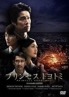 プリンセス トヨトミ DVDスタンダード・エディション[DVD]