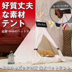 ティピー ペット用テント 犬用 猫用 ペットハウス テント ティピ 室内用 かわいい 風通しがいい 小型犬 子犬 新品 2色から選択可生地はきれいにアイロンがけした後木棒を挟んで送ります。テントは全て職人がハンドメイドで制作しております。可愛らしいデザインはインテリアとしてもお使いいただけます商品が届きましたら、説明書を見て設置方法を確認してからお使いください。簡単に縛って、解きやすいように原木のボタンと輪で簡単に留められます。ティピーテント木棒は上段の穴に固定用綱ひもを縛ることで、テント本体生地がたるむことがありません。