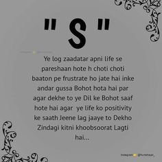 Emotional Quotes Love, Mixed Feelings Quotes, Good Thoughts Quotes, Good Life Quotes, First Love Quotes, Love Smile Quotes, Soul Quotes, Hindi Quotes, Woman Quotes