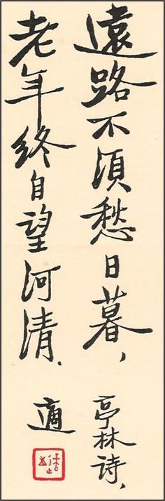 胡適。書法 Hu Shih (1891-1962), was a Chinese philosopher, essayist and diplomat.