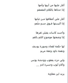 يزيد بن معاوية