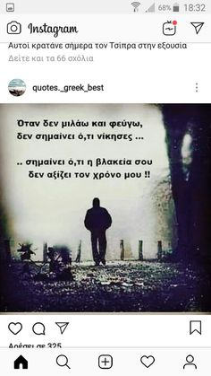 Greek, Quotes, Instagram, Quotations, Greek Language, Qoutes, Greece, Manager Quotes