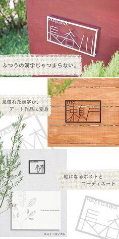 ミニマムアート漢字表札「O-moji02」