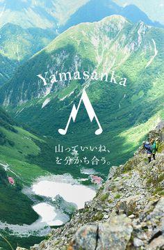 山っていいね、を分かち合う。山のお土産『Yamasanka』