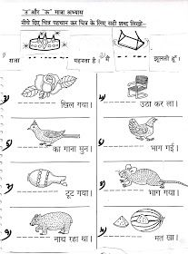 Hindi Grammar Work Sheet Collection for Classes 5,6, 7 & 8: Matra Work Sheets for Classes 3, 4, 5 and 6 With SOLUTIONS/ANSWERS Consonant Blends Worksheets, Lkg Worksheets, Hindi Worksheets, 1st Grade Worksheets, Grammar Worksheets, Preschool Worksheets, 2 Letter Words, Worksheet Works, Hindi Language Learning