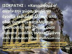 Ancient Greece, Knowledge, Quotes, Movie Posters, Quotations, Film Poster, Quote, Shut Up Quotes, Billboard
