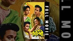 16 Best Bengali Movies images in 2019 | Movies, Movie