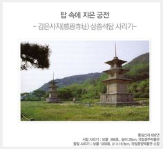 The twin pagodas of the Gameun-sa Temple site, Unified Silla Period, dated 682 AD