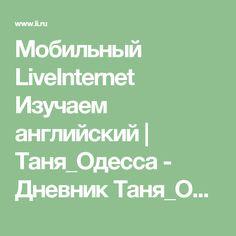 Мобильный LiveInternet Изучаем английский   Таня_Одесса - Дневник Таня_Одесса  