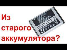 Что можно сделать из старого аккумулятора? - YouTube