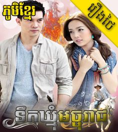 Phumi Khmer-ភូមិខ្មែរ | Movie Khmer - Khmer Movie: Terk Khmom Majureach [22ep] we have other Khmer Thai Chinese Korean Hongkong Singapore Dramas