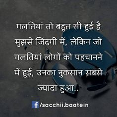 Love Profile Picture, Interesting Facts In Hindi, Quotes Thoughts, Shayari In Hindi, Zindagi Quotes, Thought Of The Day, Fun Facts, It Hurts, Poems