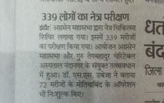 #agradunia#news#Agrasen Mahasabha Dwara 339 Logo ka Netra Parikshan Shivir. (Indore)# http://agradunia.com/news?news=Agrasen-Mahasabha-Dwara-339-Logo-ka-Netra-Parikshan-Shivir-Indore-15-418.html