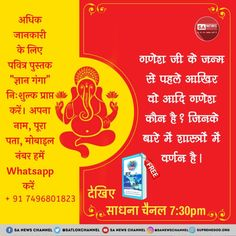 Need of Complete Guru Without a complete Guru no can understand the difference between Ganesha And AADI Ganesha. Believe In God Quotes, Quotes About God, Ramadan Poster, 8th Wedding Anniversary Gift, Sa News, Gita Quotes, Allah God, Mothers Day Quotes, Teachers' Day