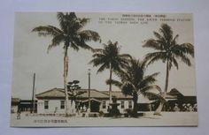 昔の絵葉書   (台湾高雄)   台湾本線最南端の高雄駅_画像1