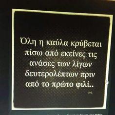Τρελααααα All Quotes, Greek Quotes, Cute Quotes, Book Quotes, Qoutes, Feeling Loved Quotes, Ps I Love You, Greek Words, Life Thoughts