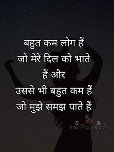 Meko koi nai smjhta Ulta sb smjha kr chaly jaty h yrrr Funny Attitude Quotes, Good Thoughts Quotes, Good Life Quotes, Respect Quotes, Motivational Picture Quotes, Inspirational Quotes Pictures, Friendship Quotes In Hindi, Hindi Quotes, Desi Quotes