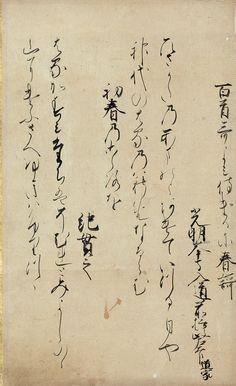 バーク・コレクション| 続古今和歌集(続古今和歌集)から二つの詩