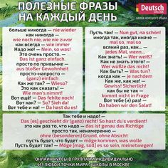 Study German, Learn German, German Language Learning, Accordion Music, Desktop, Education, Life, Learn Russian, Language