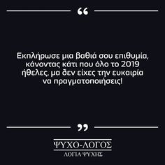 """""""Σ' ένα μήνα θα υποδεχτούμε το νέο έτος και θ' αφήσουμε πίσω μας το 2019. Για κάποιους μπορεί να…"""" #psuxo_logos #ψυχο_λόγος #greekquoteoftheday #ερωτας #ποίηση #greek_quotes #greekquotes #ελληνικαστιχακια #ellinika #greekstatus #αγαπη #στιχακια #στιχάκια #greekposts #stixakia #greekblogger #greekpost #greekquote #greekquotes I Love You Quotes For Him, Love Yourself Quotes, Greek Quotes, My Passion, Web Design, Facts, Sayings, My Love, Instagram"""