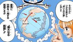 初期ワンピースグランドラインはやべぇとこドンクリークも逃げ出した 漫画 マンガ アニメ one piece map grands