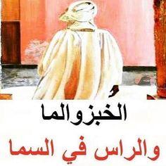 Life Lesson Quotes, Life Lessons, Arabic Quotes, Brain, Inspirational Quotes, Random, Instagram Posts, Gold, Handsome Quotes