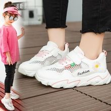 Girls sneakers for Boys net shoes