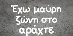 Αποτέλεσμα εικόνας για o toixos eixe tin diki tou isteria
