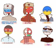 Read from the story ☭Imágenes Countryhumans☭ by WingDings_Gaster (🔥WingDings🔥) with reads. Countries And Flags, Country Men, History Memes, Military Art, South Park, Yandere, Drawing Reference, Hetalia, Wattpad