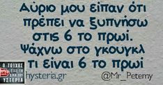 Funny Greek Quotes, Funny Quotes, Lol, Humor, Memes, Mondays, Funny Shit, Hair Beauty, Funny Phrases
