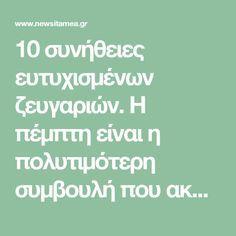 10 συνήθειες ευτυχισμένων ζευγαριών. Η πέμπτη είναι η πολυτιμότερη συμβουλή που ακούσατε ποτέ! Body And Soul, Akita, Self Improvement, Psychology, Marriage, Thoughts, Sayings, Math Equations, Couples