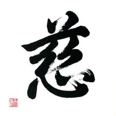 """""""Compassion"""" -Chinese Calligraphy"""