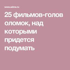 25фильмов-головоломок, над которыми придется подумать Book Show, Cinema, Entertaining, Reading, Movies, Films, Books, Study, Crafts