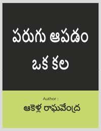 Parugu Apadam Oka Kala  - Telugu eBook