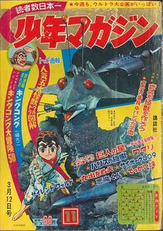 Vintage manga with Gappa ('The X From Outer Space') on the cover. Manga Covers, Book Jacket, Retro Futuristic, Outer Space, Manga Art, Cover Art, Pop Culture, Fiction, Poster