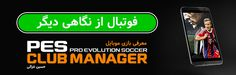 معرفی بازی موبایل Pes Club Manager