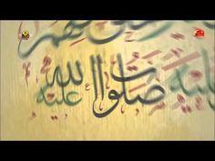 Maher Zain Muhammed - Mawlaya (Turkish-Türkçe) 720p