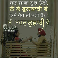 My love Meet Bae Quotes, Sad Love Quotes, Hindi Quotes, Qoutes, Awesome Quotes, Tension Quotes, Meeting You Quotes, Beautiful Couple Quotes, Punjabi Captions