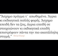 Old Quotes, Greek Quotes, Lyric Quotes, Best Quotes, Lyrics, Life Quotes, Love Others, Love You, Fighter Quotes